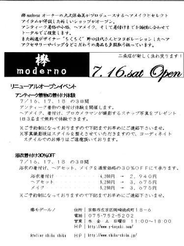 オープン_f0201286_919053.jpg
