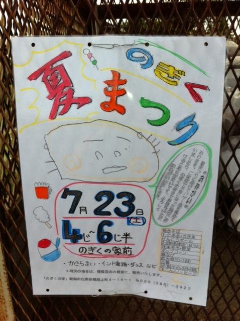 7/23(土)のぎく夏祭り 出店決定です!_b0213187_022494.jpg
