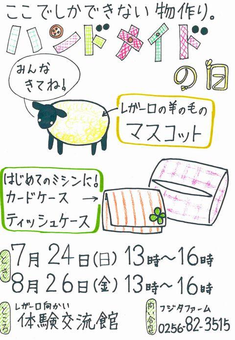 7/24(日)岩室フジタファーム ハンドメイドの日_b0213187_03119.jpg