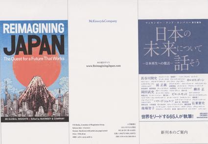 「日本の未来について話そう」出版記念パーティー_f0083294_1022511.jpg