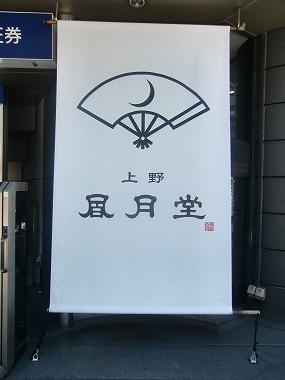 上野風月堂 (江戸からの和菓子)_c0187004_1104922.jpg