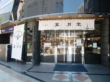 上野風月堂 (江戸からの和菓子)_c0187004_1112744.jpg