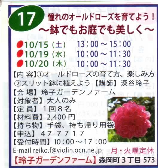 「おおぶふれあいゼミナール」 の開催 !_f0139333_1542471.jpg