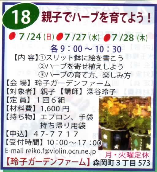 「おおぶふれあいゼミナール」 の開催 !_f0139333_15431383.jpg