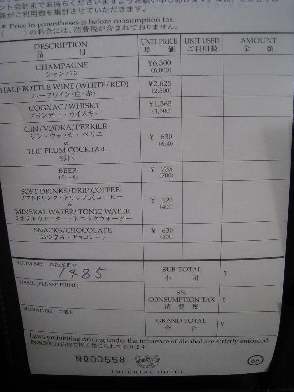 7月 帝国ホテル 本館インペリアルフロア ジュニアスイートルーム ミニバーとクローゼット_a0055835_16462549.jpg