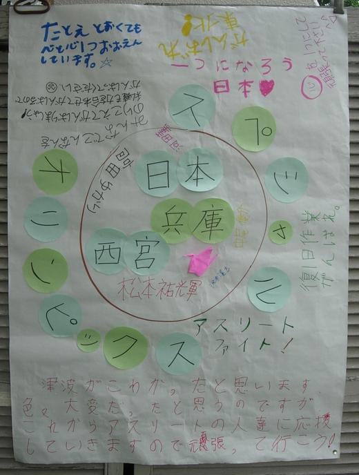 西宮のアスリート委員から東日本のアスリートへエールを!_b0074547_2159474.jpg