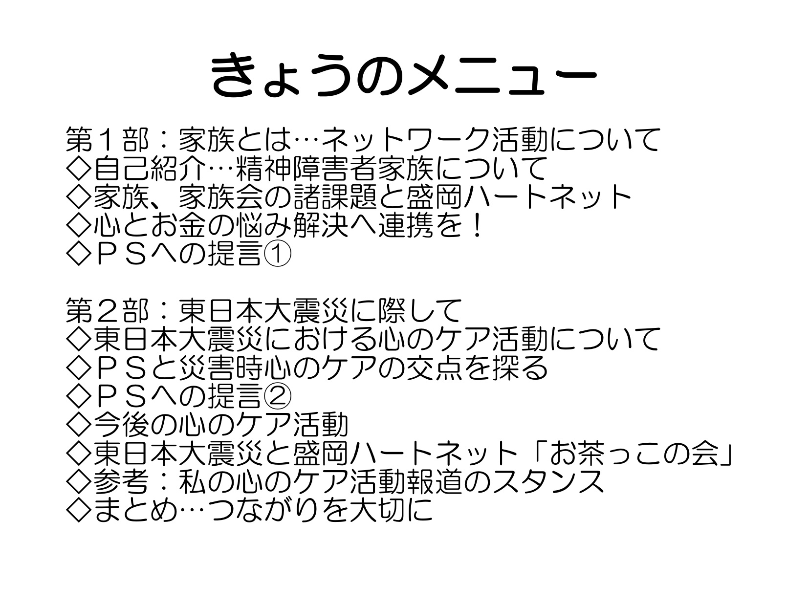 PS養成講座…パワーポイント資料①_a0103650_20374650.jpg
