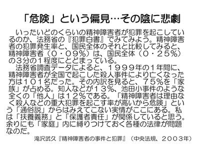 PS養成講座…パワーポイント資料①_a0103650_20383139.jpg