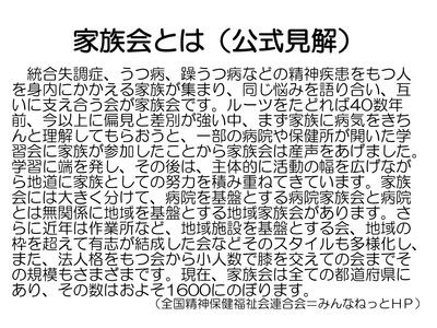 PS養成講座…パワーポイント資料①_a0103650_2039515.jpg