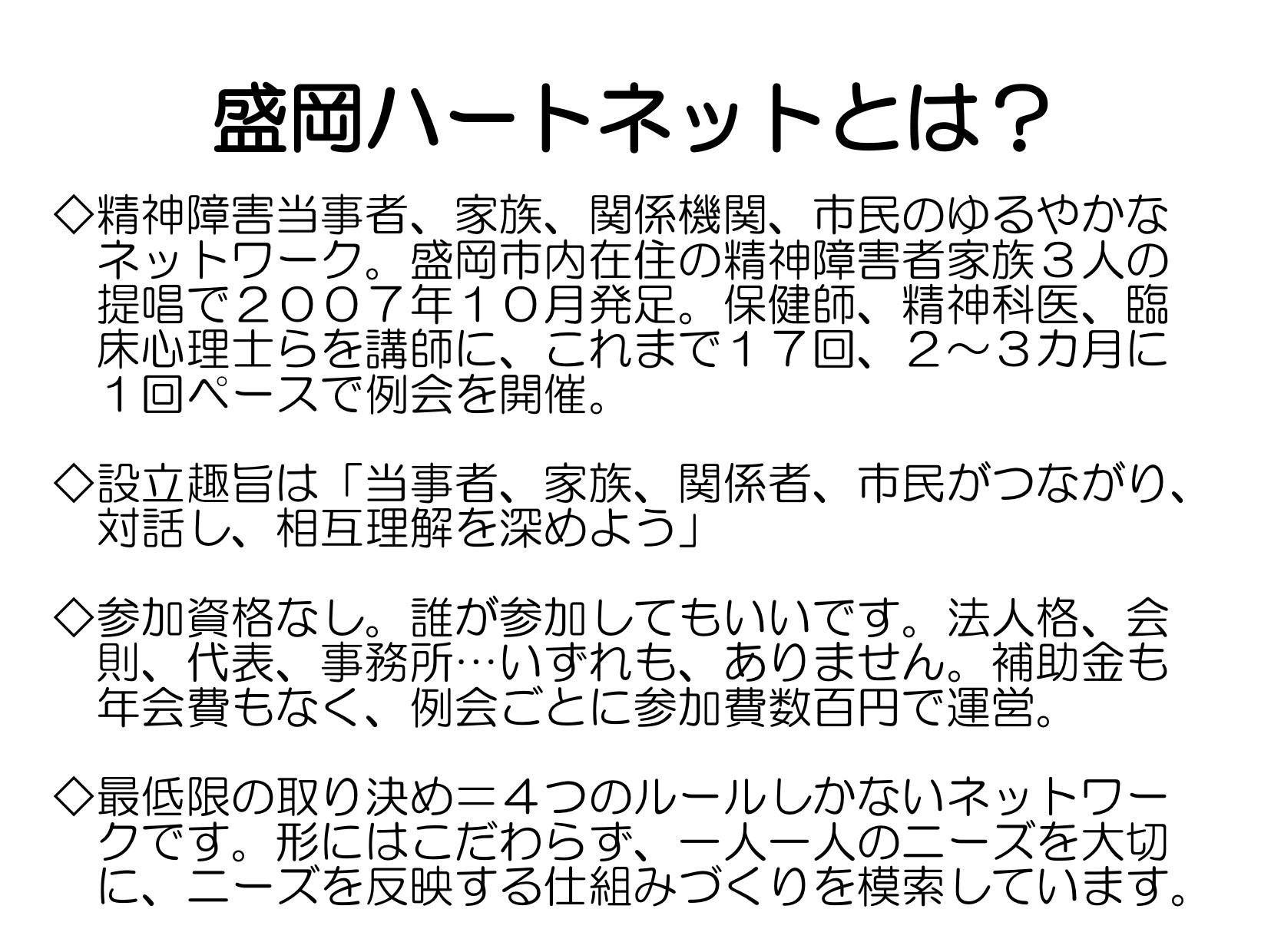 PS養成講座…パワーポイント資料②_a0103650_20412365.jpg