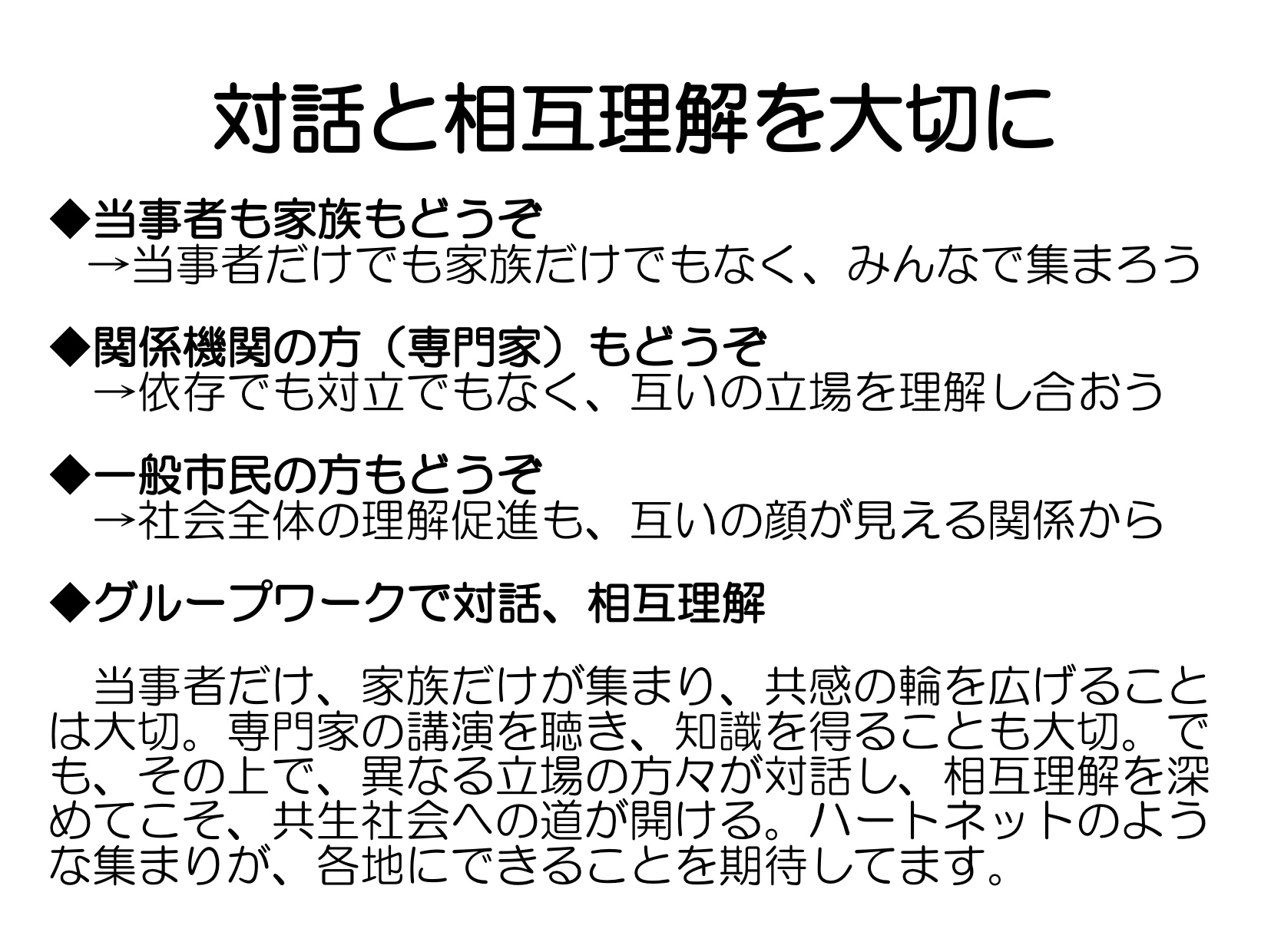 PS養成講座…パワーポイント資料②_a0103650_2041414.jpg