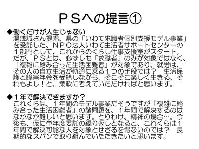 PS養成講座…パワーポイント資料④_a0103650_20501176.jpg