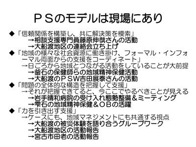 PS養成講座…パワーポイント資料⑤_a0103650_20535799.jpg