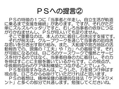 PS養成講座…パワーポイント資料⑥_a0103650_20564964.jpg