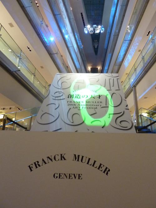 表参道ヒルズがフランク・ミュラーの世界観一色!_f0039351_1474712.jpg