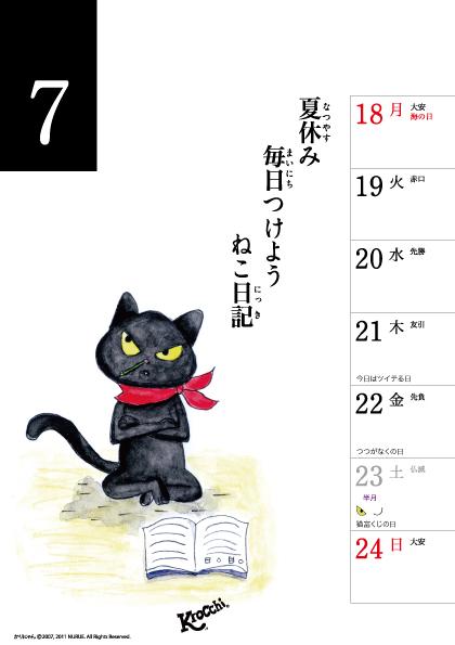 7月18日~7月24日 クロッチカレンダー_f0193056_8593862.jpg