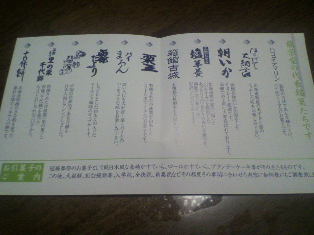 龍栄堂の菓子折_b0106766_2220073.jpg
