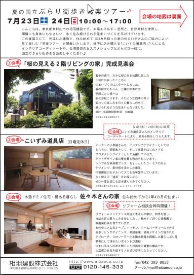 7月23・24日(土・日) 3ヶ所同時開催 見楽会_d0005380_15491844.jpg