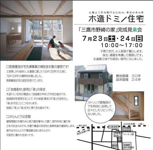 7月23・24日(土・日) 3ヶ所同時開催 見楽会_d0005380_1551145.jpg