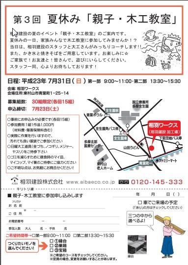 7月31日(日) 親子木工教室_d0005380_162238.jpg