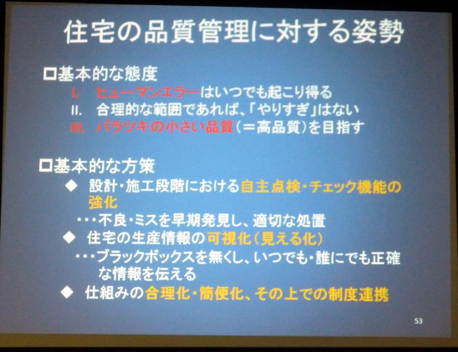 松村秀一先生と角倉英明先生の出前講座_f0150893_2217043.jpg