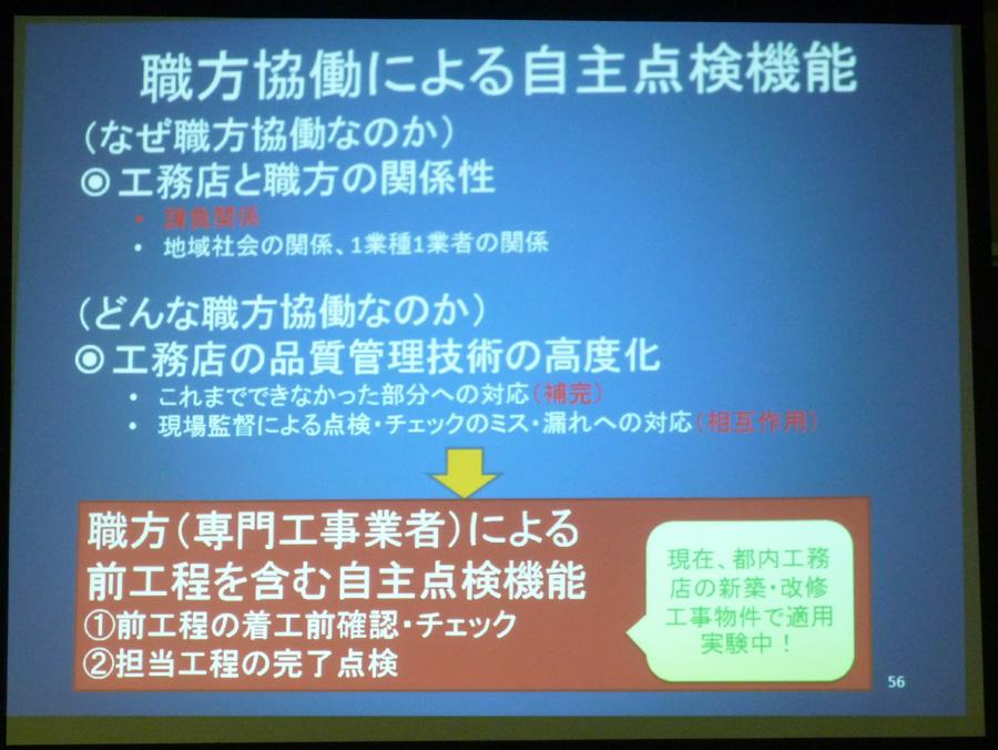 松村秀一先生と角倉英明先生の出前講座_f0150893_2218398.jpg