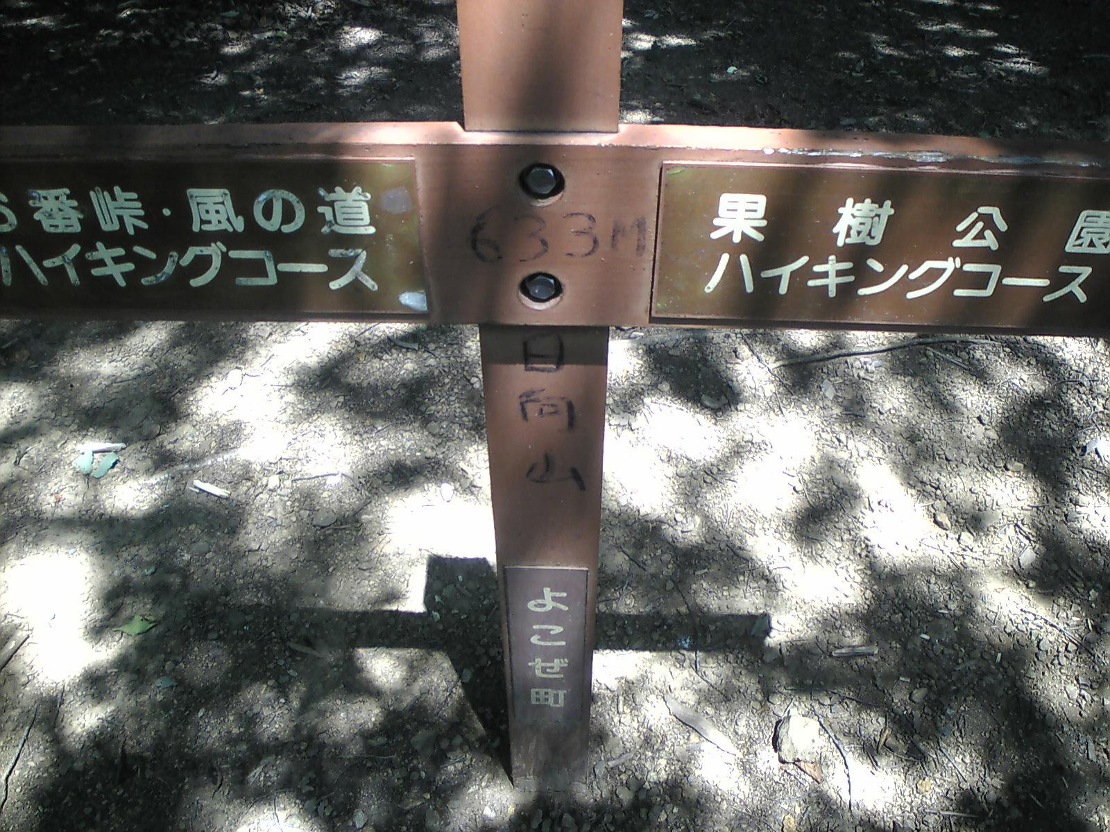 山登り_b0080104_1832414.jpg