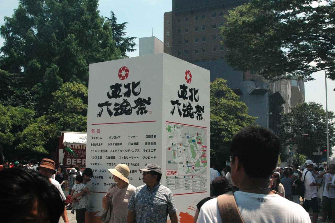 東北六魂祭が開催_a0148206_1754462.jpg