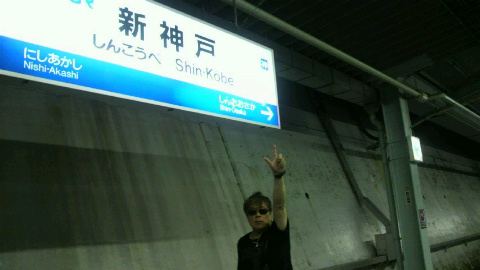 ☆そして神戸。。_a0120325_21351946.jpg