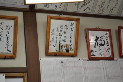 かぎもとや中軽井沢本店 2011_e0228938_2063381.jpg