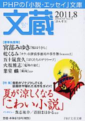 「文蔵」2011年8月号_b0136144_059184.jpg
