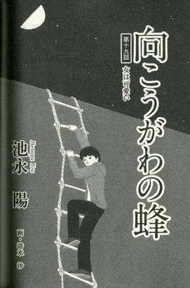 「文蔵」2011年8月号_b0136144_059477.jpg