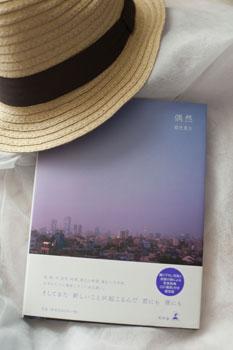 偶然を聴く会_c0092152_12502811.jpg