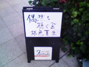 偶然を聴く会_c0092152_1273757.jpg