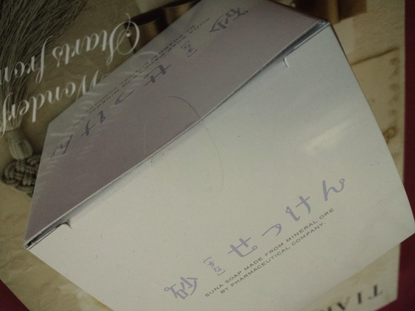 砂石鹸☆_c0151965_1594821.jpg