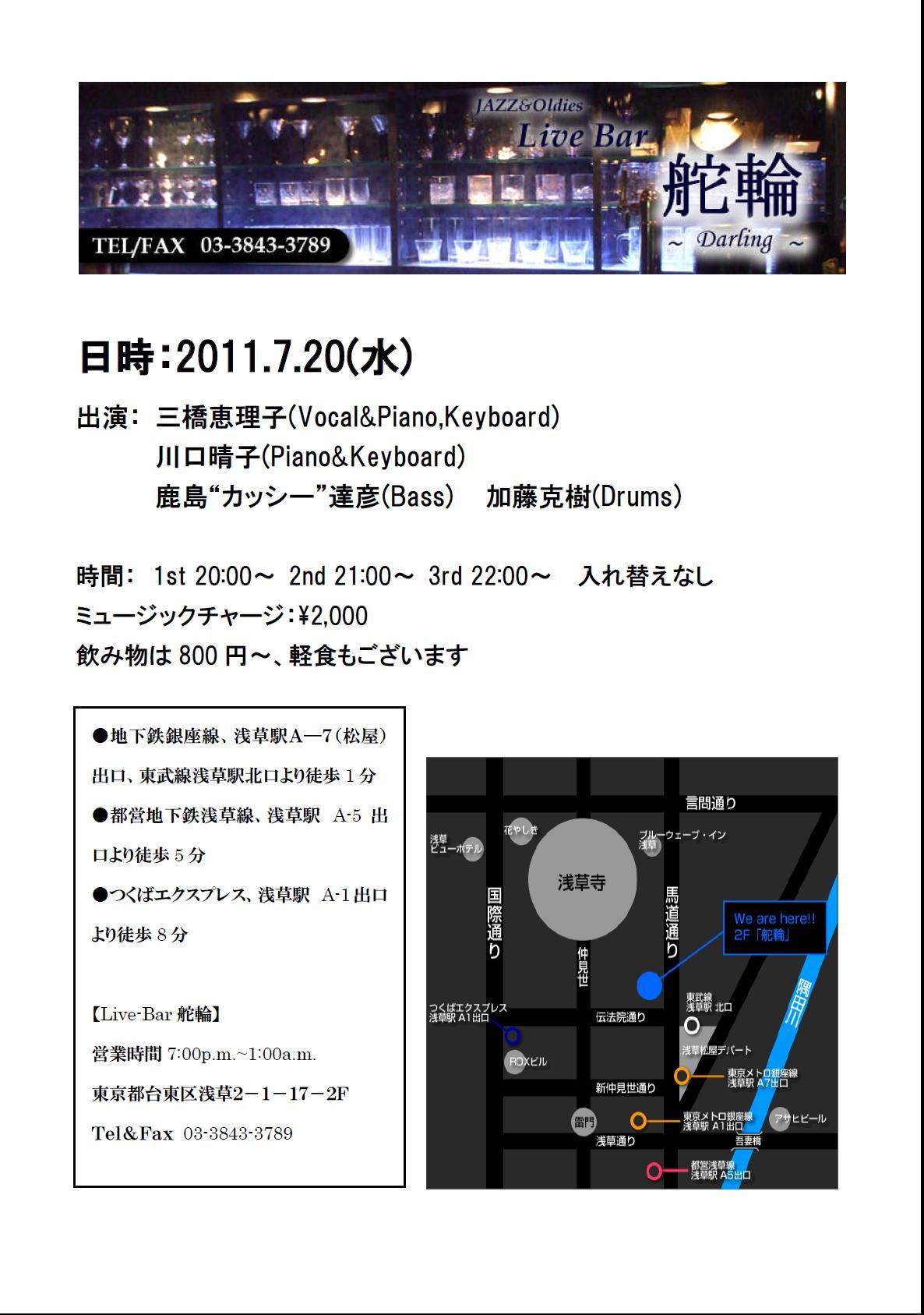 浅草『舵輪』に出演のお知らせ_c0189469_1532334.jpg