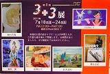 画室1と小画箱と画室2_e0045977_20472060.jpg