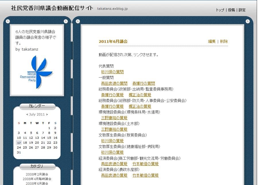 香川県議会の会派「社民党・県民連合」_d0136506_083568.jpg