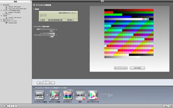 i1 XTreme からi1 PUBLISHへアップグレードしてみました!。_b0194208_19451778.jpg