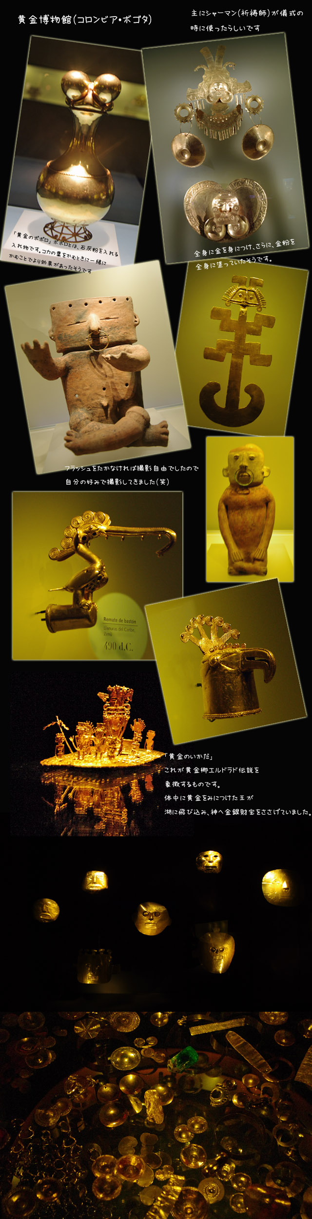 黄金博物館(ボゴタ・コロンビア)_b0019313_1832813.jpg