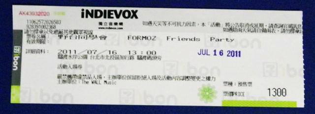 0716 野台同學會 FORMOZ Friends Party 關渡水岸公園_d0187917_1441253.jpg