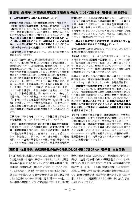 清風クラブかわら版 初版発行です(7/18)_b0226723_15322184.jpg