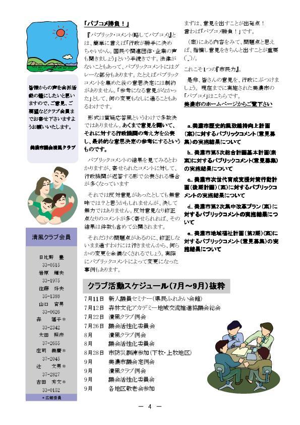 清風クラブかわら版 初版発行です(7/18)_b0226723_15331762.jpg