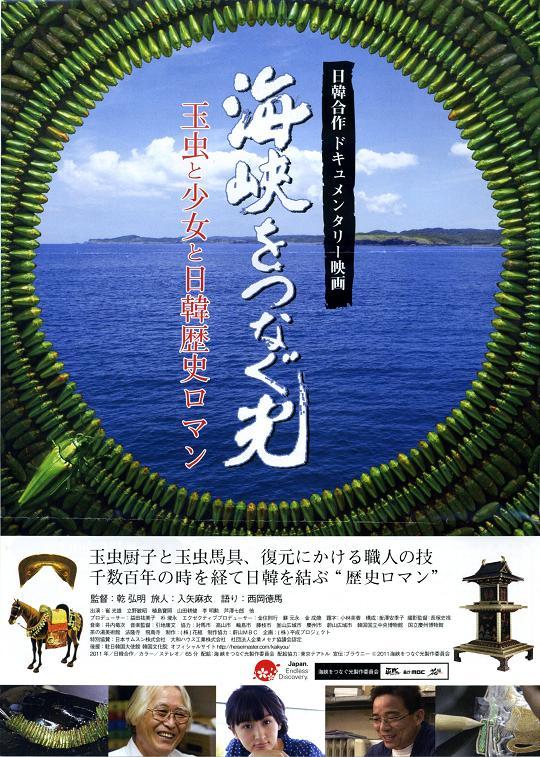 7~ 海峡をつなぐ光日韓合作ドキュメンタリー映画_f0236659_15441777.jpg
