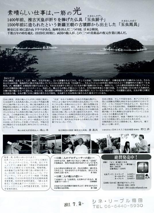 7~ 海峡をつなぐ光日韓合作ドキュメンタリー映画_f0236659_15443789.jpg