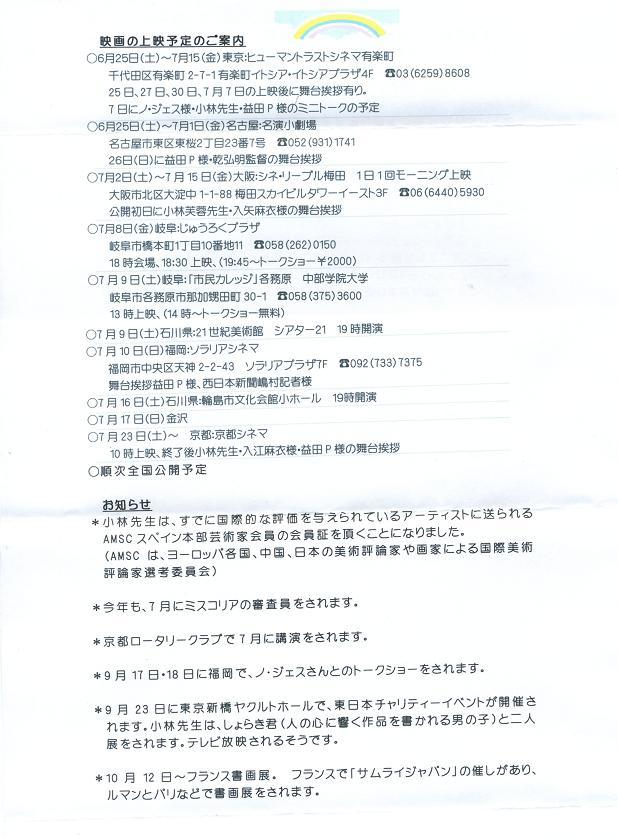 7~ 海峡をつなぐ光日韓合作ドキュメンタリー映画_f0236659_15445559.jpg