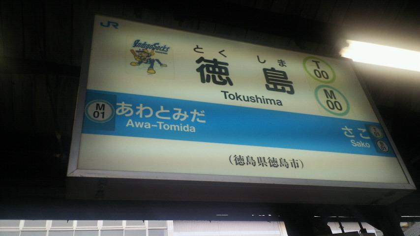 徳島着_c0001670_9372123.jpg