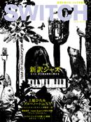 SWITCH   2011年7月号 Vol.29 No.08 特集 新訳ジャズ _c0080172_237247.jpg