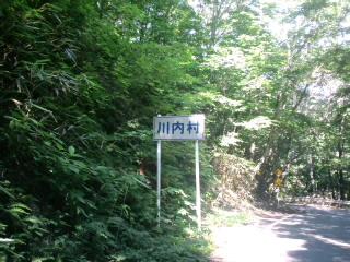 ふる里かわうち村_d0027486_1540197.jpg