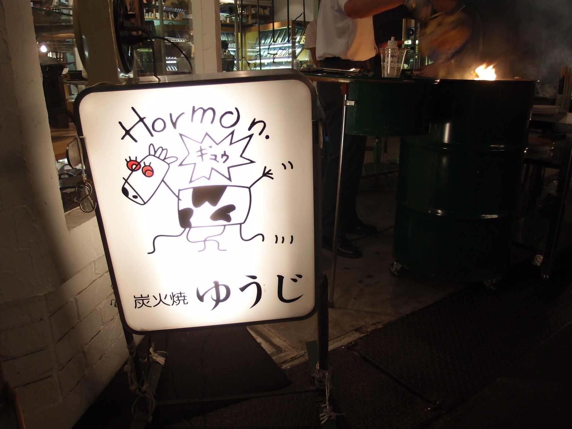 料理道具の「釜浅商店」と炭火焼きの「ゆうじ」_a0116902_9301110.jpg